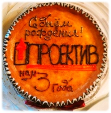 проектив торт